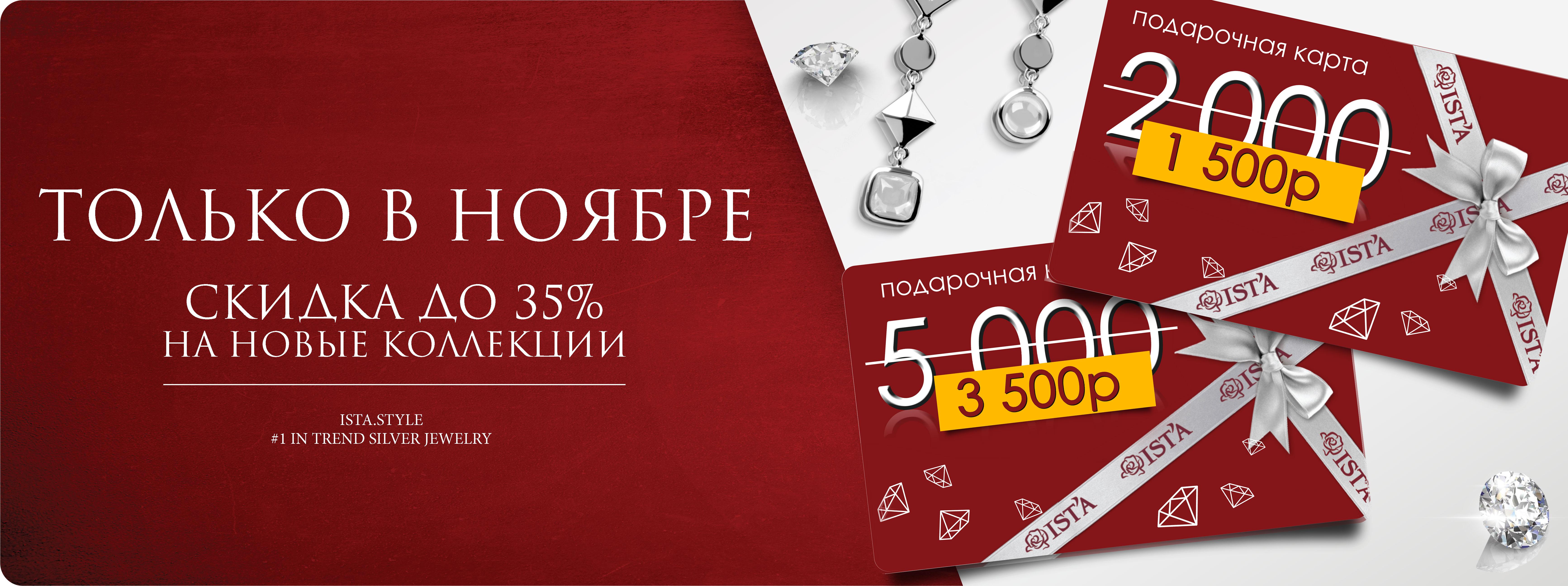 Только в ноябре до 35% на Новые коллекции fa479aa89f2